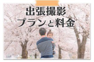 ロケーションフォト(出張撮影)